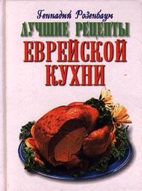 Кулинария скачать бесплатно все книги жанра кулинария