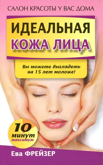 Рецепты идеальной кожи лица