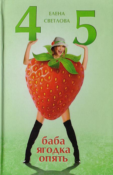45 баба ягодка опять поздравления с юмором от коллег