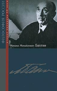 """Книга """"Михаил Михайлович Бахтин"""" - купить книгу ISBN 978-5-8243-1371-0 с доставкой по почте в интернет-магазине OZON.ru"""