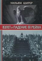 Ширер У. Взлёт и падение третьего рейха