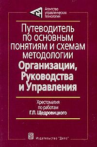 Г П Щедровицкий Организация Руководство Управление Скачать - фото 7