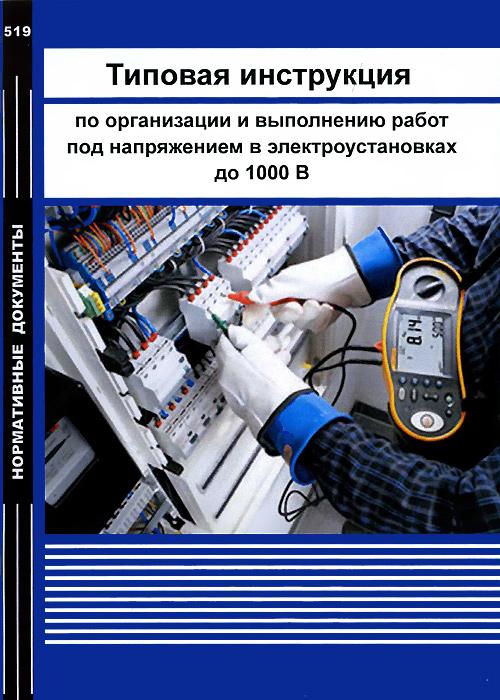 типовая инструкция по организации и выполнению работ под напряжением в электроустановках до 1000 в