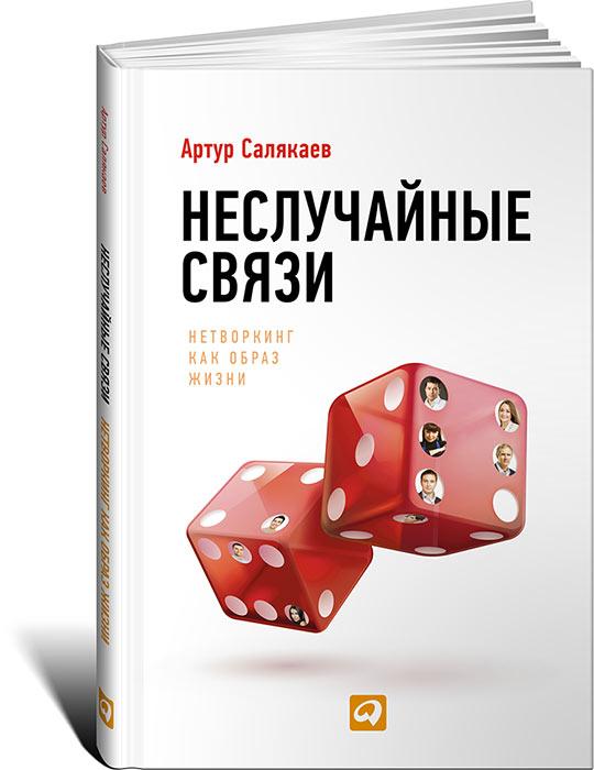 """Книга """"Неслучайные связи"""""""