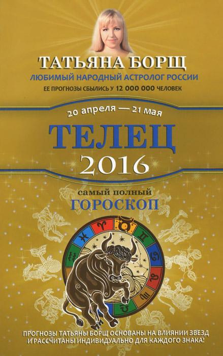 гороскоп на 2016 г. для тельцов