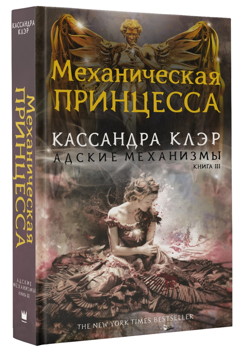 Механическая принцесса. Книга 3. Адские механизмы - Кассандра Клэр