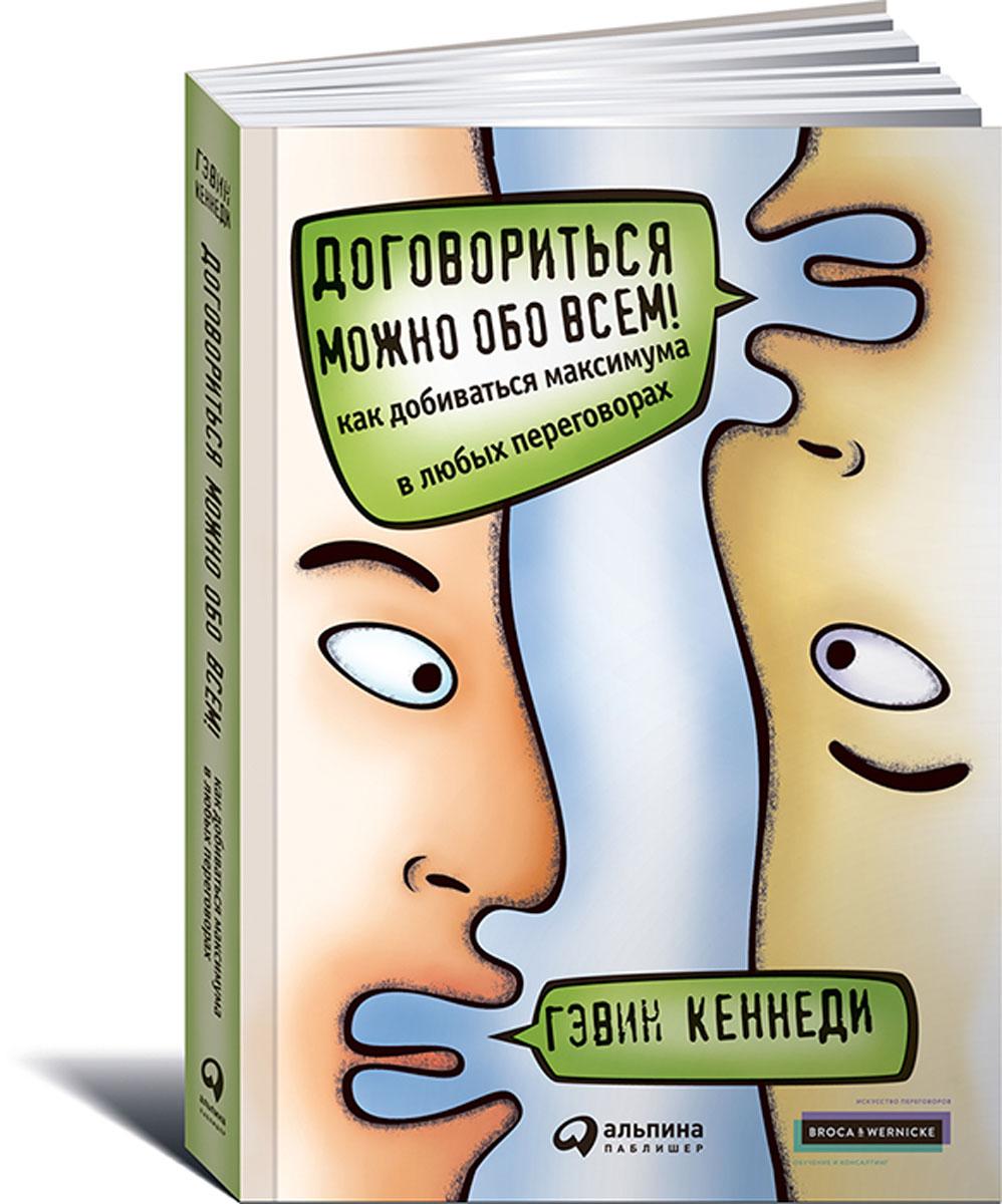 Книга: Договориться можно обо всем! Как добиваться максимума в переговорах