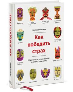 Купить книгу «Как победить страх. 12 демонов на пути к свободе, счастью и творчеству» по лучшей цене в интернет-магазине Ozon.ru